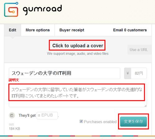 gumroad_detail