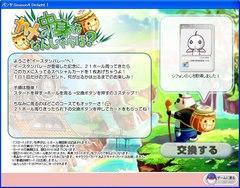 9-10_イベント_01-3