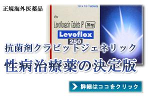性病治療薬「レボフロックス」通販PHARMACY