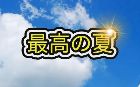 0000最高の夏