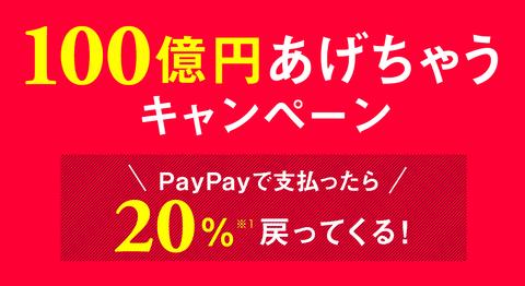 100億円あげちゃうキャンペーン_PayPay
