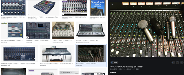 サウンドクラフト Google 検索