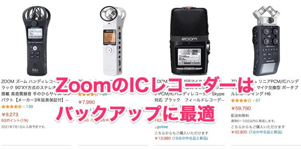 Amazon co jp icレコーダー zoom