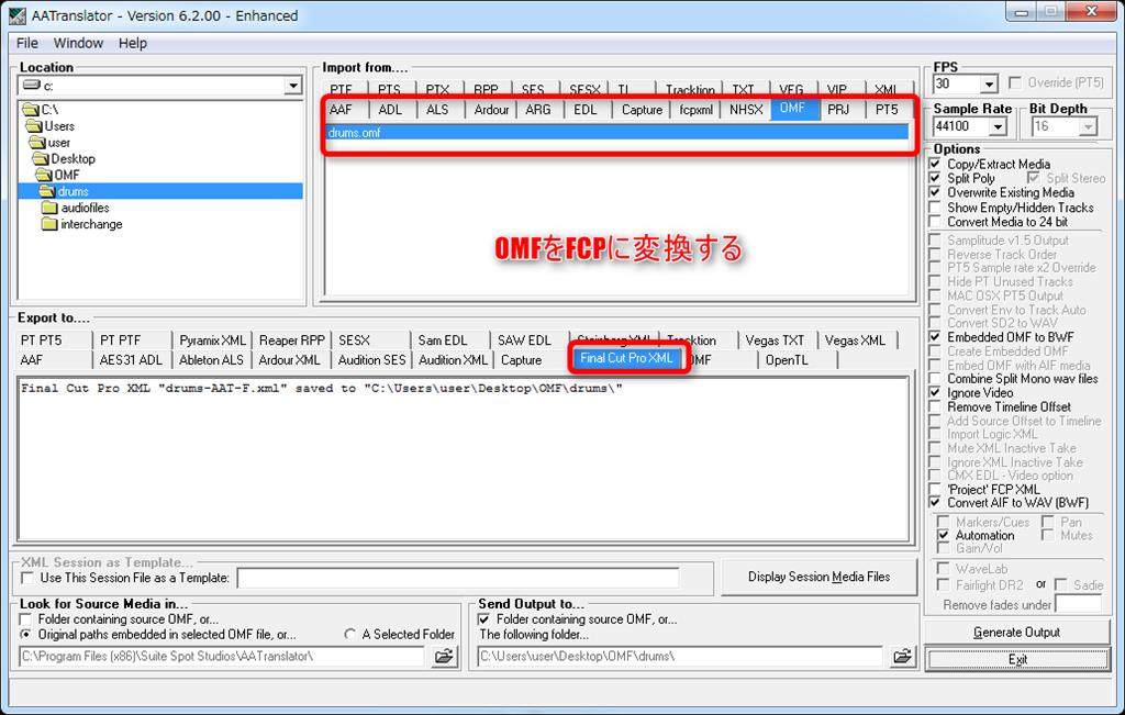 OMFなどを様々なフォーマットに変換する : 熊谷まさひろのブログ