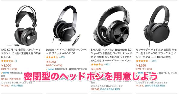 Amazon co jp 密閉型