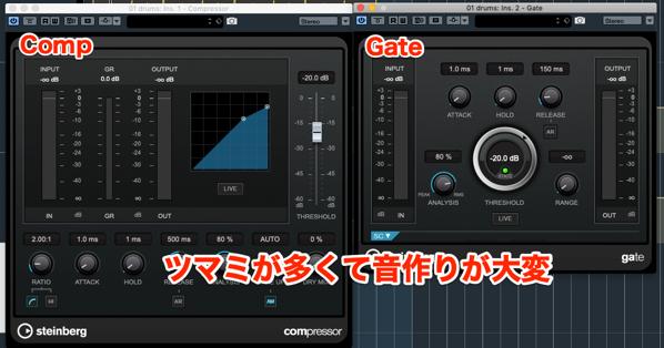 01 drums Ins 2 Gate と 01 drums Ins 1 Compressor
