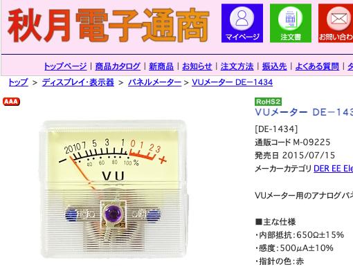 VUメーター DE 1434 ディスプレイ 表示器 秋月電子通商 電子部品 ネット通販