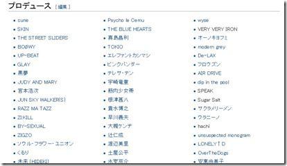 PR_Sakuma_Wiki
