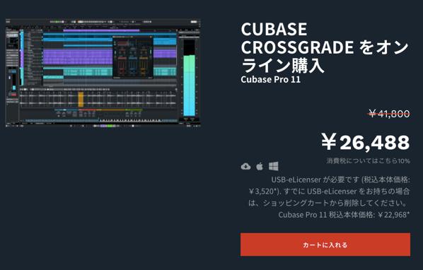 Cubase Pro 11 へのクロスグレードが 40 OFF Steinberg