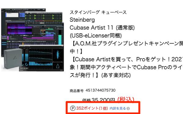 楽天市場 Steinberg Cubase Artist 11 通常版 USB eLicenser同梱 A O M 社プラグインプレゼントキャンペーン開催中 Cubase Artistを買って Proをゲット 2021対象 期間中アクティベートでCubase Proのライセンスが発行 あす楽対応 パワーレック鍵盤堂