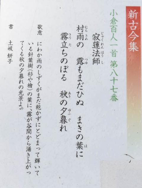 新古今集-寂連法師-説
