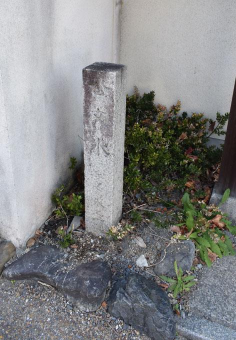 公文水の石碑