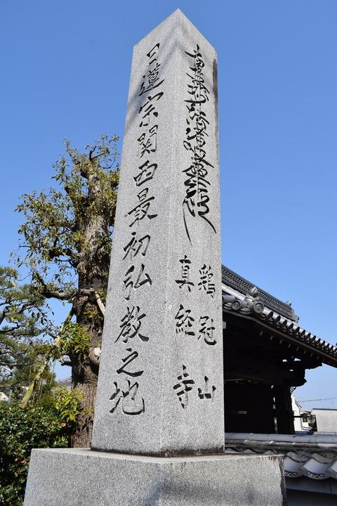 関西最初の碑