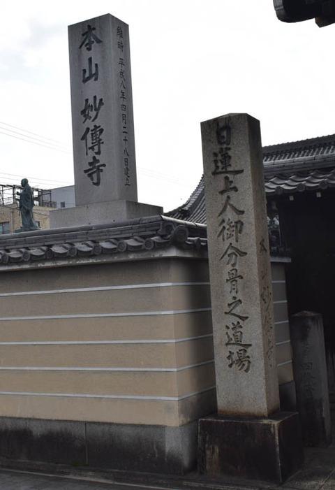 分骨之道場の碑