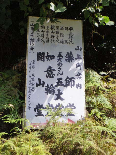 山頂への道標