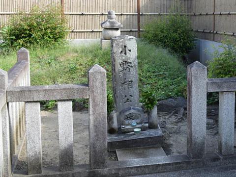 小野篁の墓