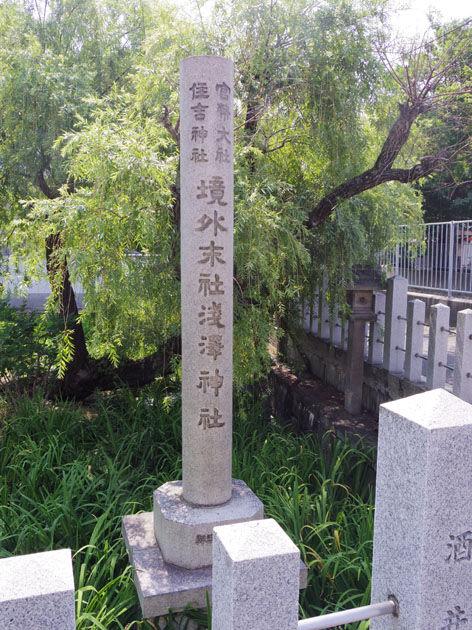 浅澤神社-3