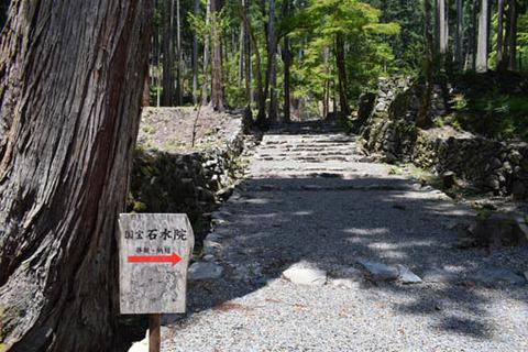 表参道-石水院への別れ
