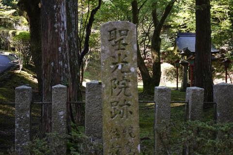 聖光院跡の碑
