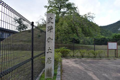 御土居の碑