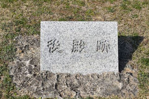 後殿跡の石碑