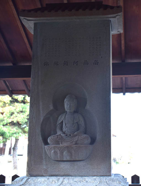 阿弥陀経石-裏側