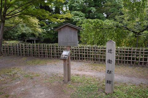 近衛邸跡の碑