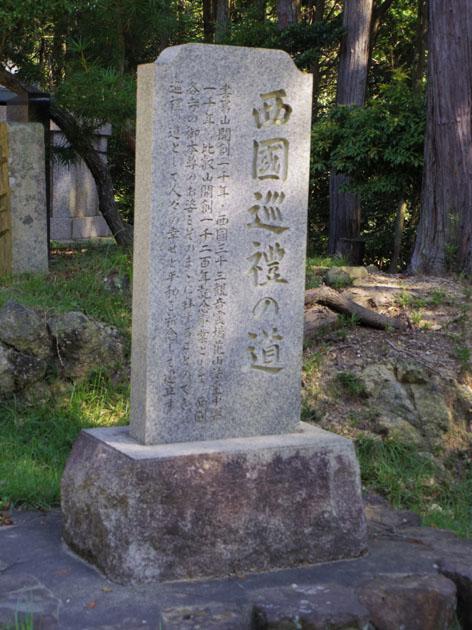 西国巡礼の碑