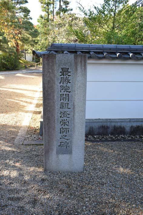 最勝院開祖の碑