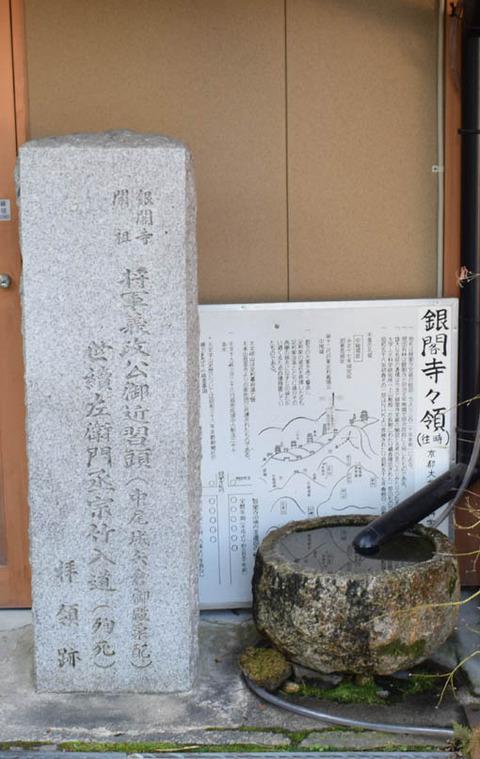 総門手前の碑