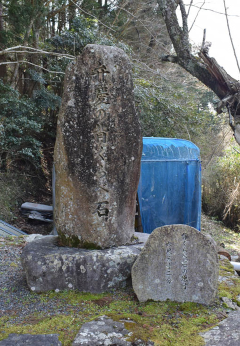 弁慶の背くらべ石
