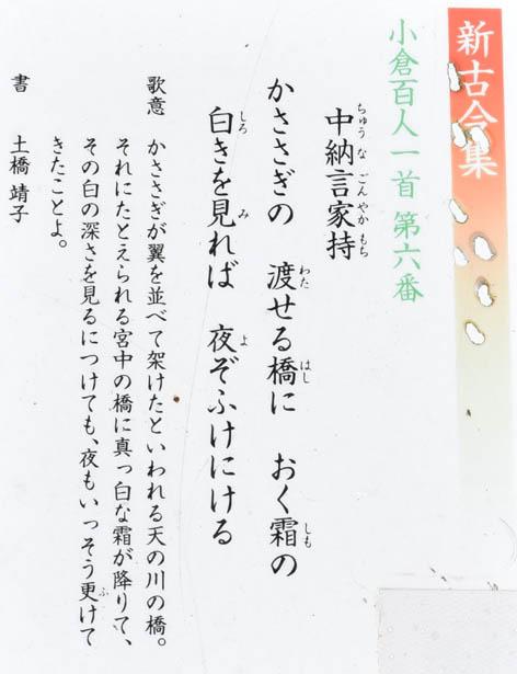 新古今集-中納言家持-説