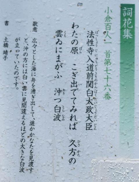 詞歌集-法性寺-説
