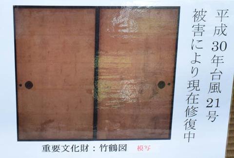 鶴の間-竹鶴図
