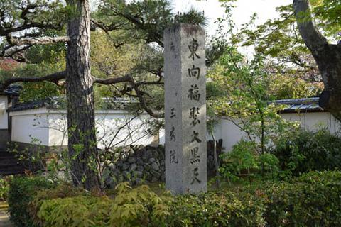 三秀院-大黒天の碑