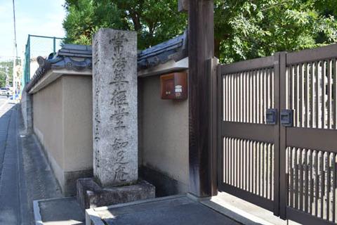瑞芳寺-知足庵の碑