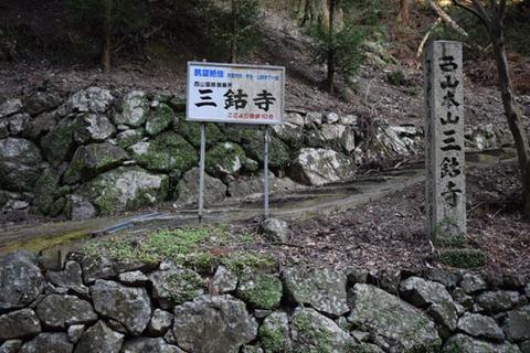 三鈷寺への参道