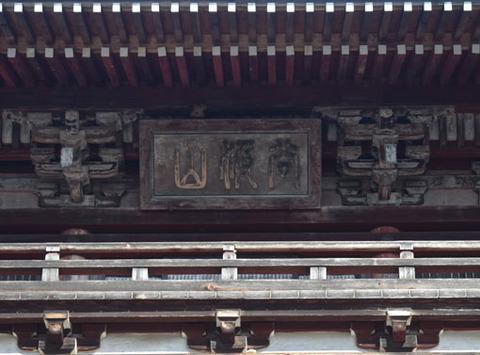 仁王門-扁額