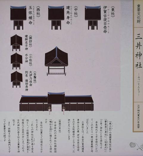 三井社-配置図