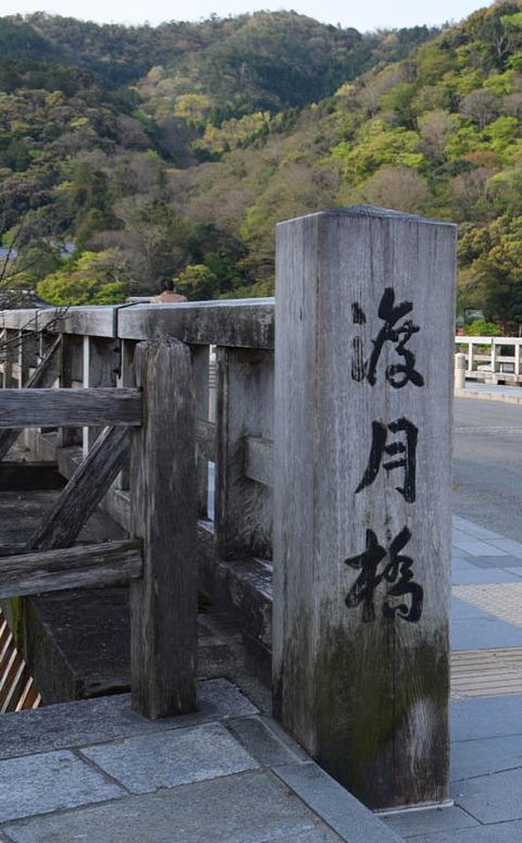 欄干-渡月橋