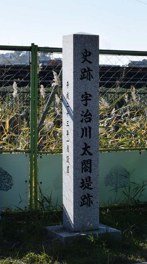 太閤堤-石碑