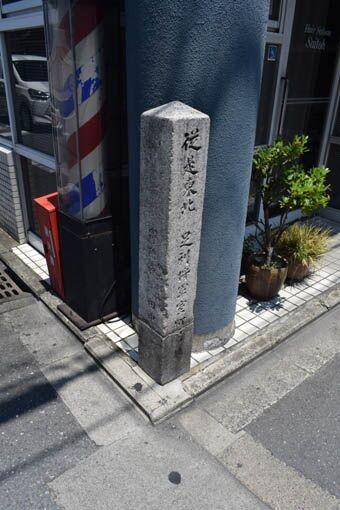 室町第の碑