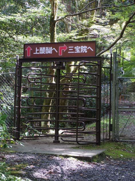 上醍醐へのゲート