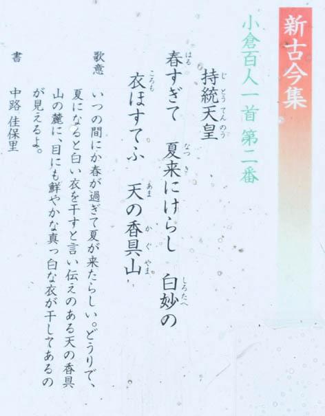 新古今集-持統天皇-説