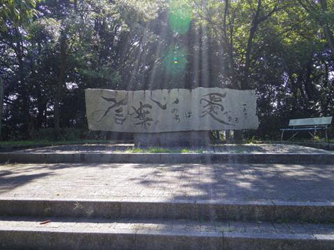 椎名鱗三の碑