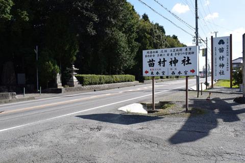 苗村神社看板