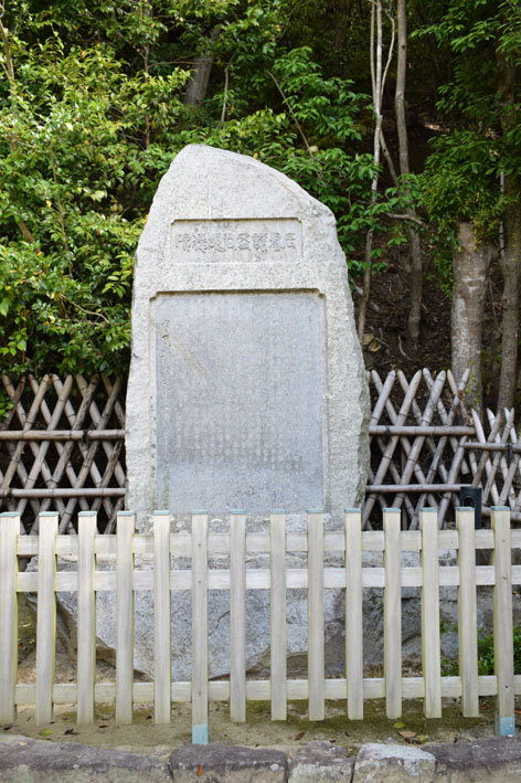 辰馬悦叟の碑