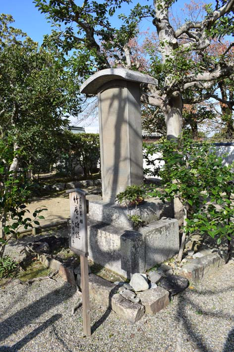 上村竹庵の碑誌