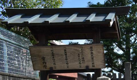 火葬塚の札