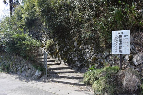 かけ観音寺への石段